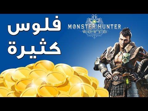 اسهل طريقة لتجميع فلوس كثيرة Monster Hunter World