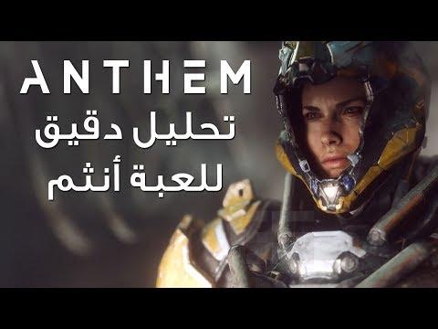 تحليل دقيق للعبة أنثم   ANTHEM لا يفوتك الفيديو