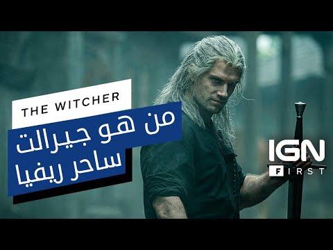 The Witcher | من هو جيرالت ساحر ريفيا؟