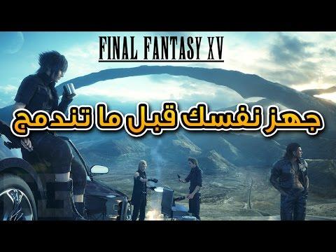 كل معلومات فاينل فانتسي ١٥ | قبل لا تبتدي | Final Fantasy XV