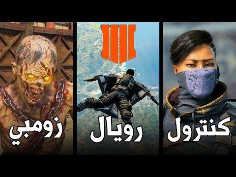 Black Ops 4 ????♂️ تجربة جميع أطوار اللعبة