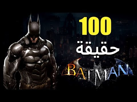 100 حقيقة من حقائق سلسلة Batman Arkham