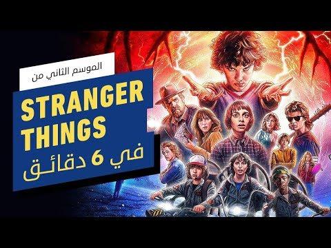 ملخص الموسم 2 من Stranger Things في 6 دقائق