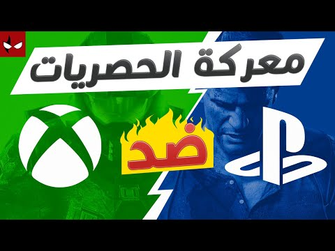 معركة الألعاب الحصرية: سوني ضد مايكروسوفت