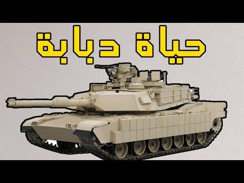 حياة دبابة ARMA III ᴴᴰ