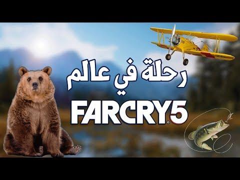 FARCRY 5 ???? صيد ، تسلق ، طيران ، أركيد