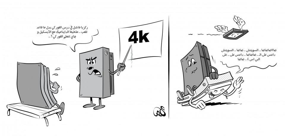 كاريكاتير الألعاب 1#