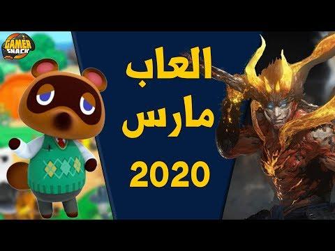 إصدارات العاب شهر مارس 2020