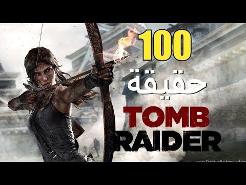 100 حقيقة من حقائق سلسلة Tomb Raider