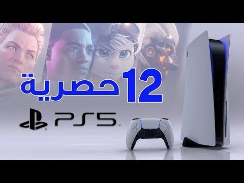PlayStation 5 ???? إليكم ١٢ حصرية مؤكده للبلايستيشن ٥