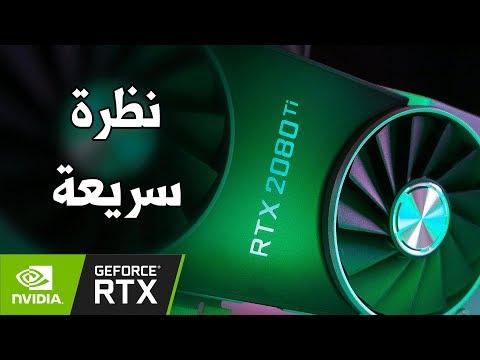 GeForce RTX 2080Ti ???? إستعراض