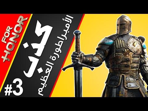 تختيم For Honor #٣: كذب الإمبراطورة العظيم