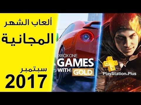 الالعاب المجانية لشهر سبتمبر 2017   Xbox Gold VS PS Plus