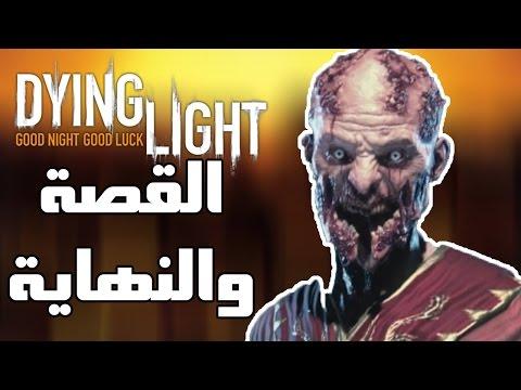 Dying Light The Following ᴴᴰ : القصة والنهاية