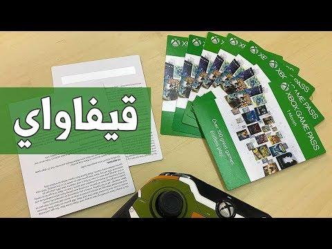 ???? Xbox Game Pass شرح الخدمه + قيفاواي
