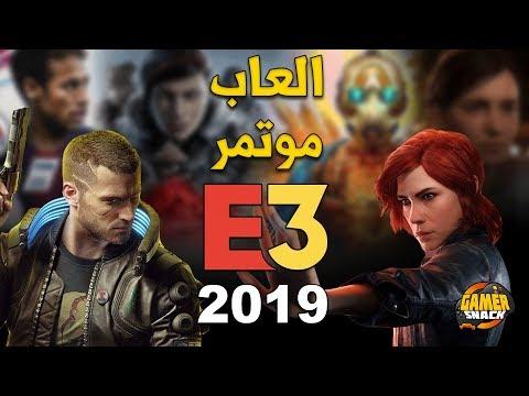 E3 2019 ???????? تعرف على العاب مؤتمر إي٣