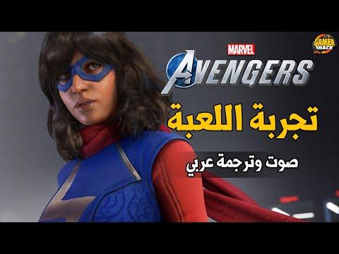 [دبلجة و ترجمة] Avengers ????????♀️ نكمل المغامرة