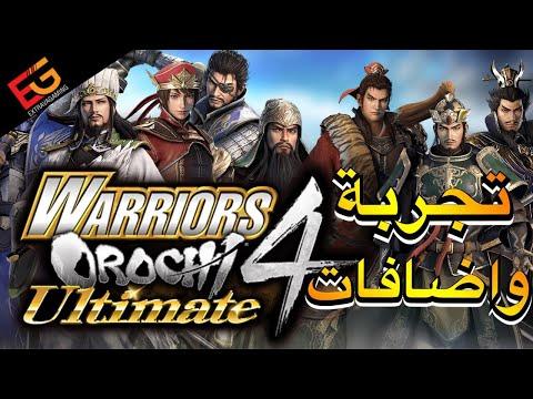 تجربة وإضافات Warriors Orochi 4 Ultimate / افضل جزء موسو !!