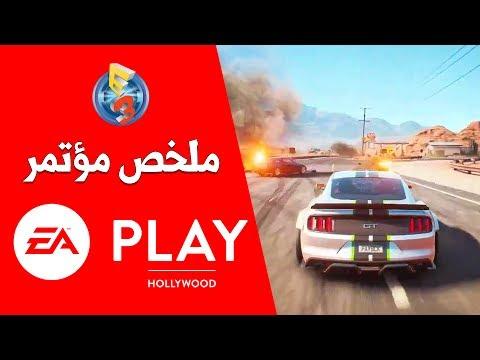 [E3 2017] EA Play ملخص مؤتمر