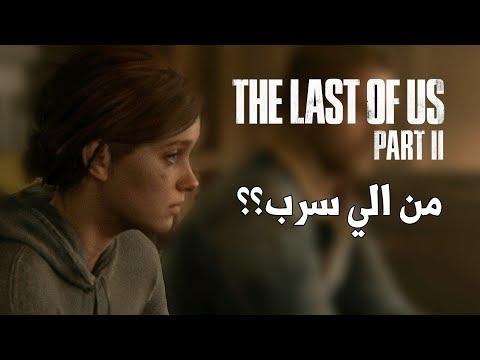 بدون حرق، من الي سرب المشاهد؟ The Last of Us 2