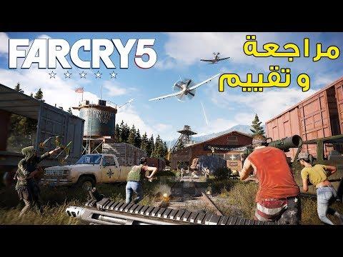 مراجعة Far Cry 5 | شنو الجديد فيها ؟ وهل تستحق الشراء ؟