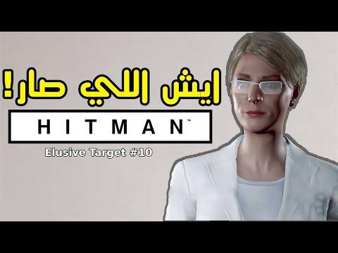 HITMAN ᴴᴰ ! ????ايش اللي صار ????