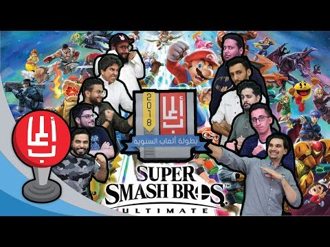 بطولة ألعاب السنوية 2018 مع Super Smash Bros. Ultimate!