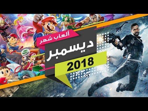 أفـضــل ألـعــاب شهــر ديـسمـبــر 2018