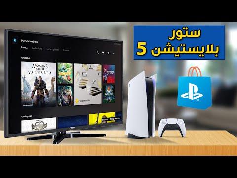 PlayStation 5 ???????? شرح بلايستيشن ستور و المزيد