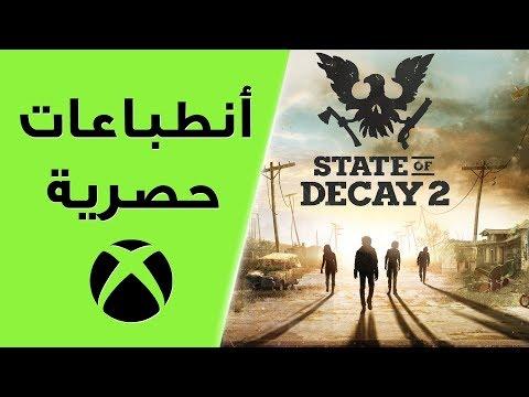 ريفيو وتقيم لعبة البقاء State of Decay 2 !!