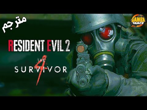 """[ مترجم ] Resident Evil 2: 4th Survivor Mode ☣️ """"Hunk"""""""