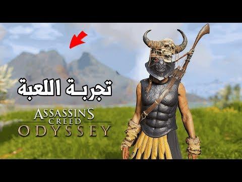 Assassin's Creed Odyssey ???? رحلة صعود البركان