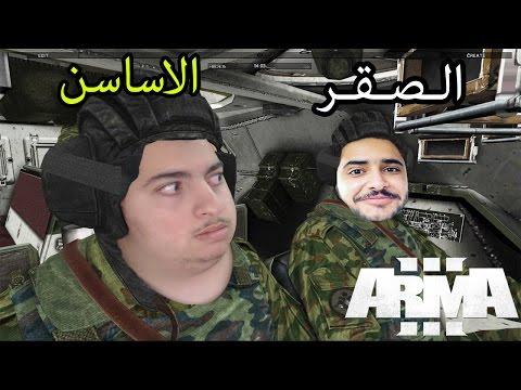 مشوار الصقر والاساسن : Arma III ᴴᴰ