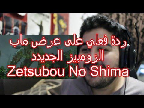 Zetsubou No Shima reaction   ردة فعلي على عرض ماب الزومبيز الجديد زيتسبو نوشيما