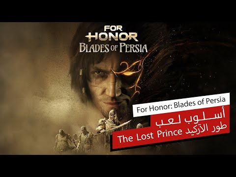 أسلوب لعب طور الآركيد The Lost Prince في فعالية For Honor Blades of Persia