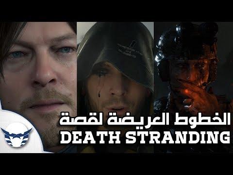 الخطوط العريضة لقصة Death Stranding