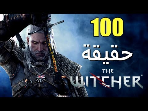 100 حقيقة من حقائق سلسلة The Witcher