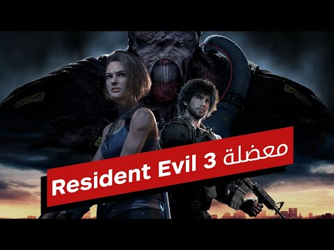 السر وراء أزمة تقييمات Resident Evil 3