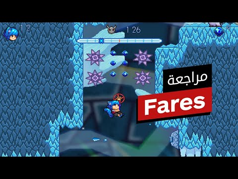 مراجعة لعبة Fares