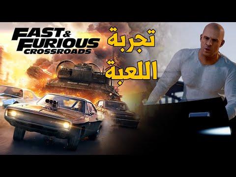 Fast & Furious Crossroads ???????? السرعة والغضب