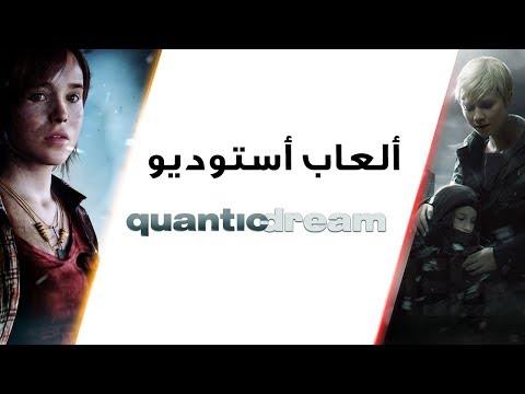 جولة سريعة على تاريخ أستوديو Quantic Dream وألعابها المميزة