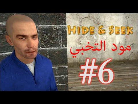 Hide & Seek ᴴᴰ : #6 (جاريزمود ( مود التخبي