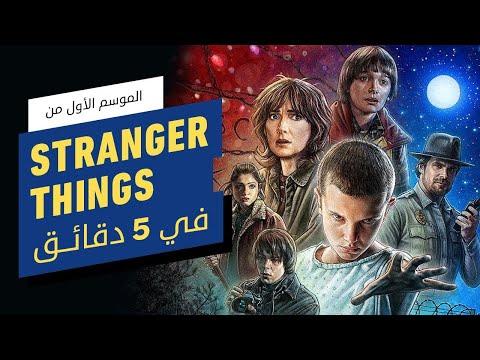 ملخص الموسم 1 من Stranger Things في 5 دقائق