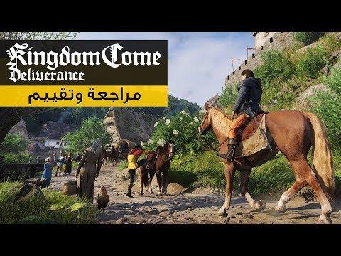 مراجعة وتقييم لعبة Kingdom Come : Deliverance