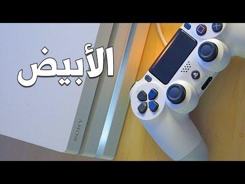 PS4 Pro الأبيض