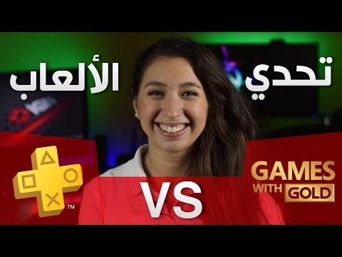 تحدي الاشتراكات PS Plus Vs. Xbox Gold لشهر يوليو