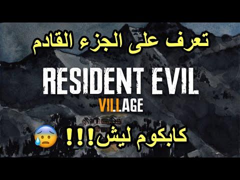 الله يستر من Resident Evil الجديدة