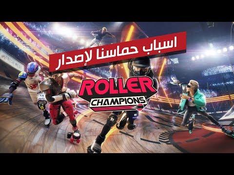 5 أسباب تحمسنا لإصدار لعبة Roller Champions ????