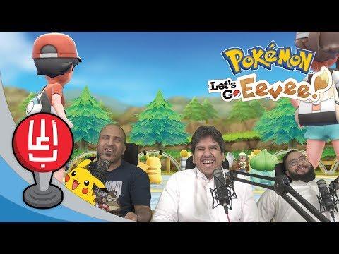 نتمشى في الباخرة ونقاتل زعيم الرعد! Pokémon Let's Go Eevee