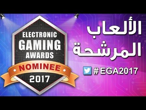 الألعاب المرشحة لنيل جوائز Electronic Gaming Awards لعام 2017
